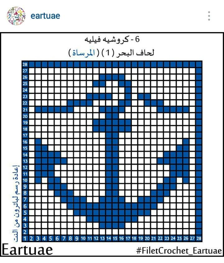 Instagram @eartuae - filet crochet anchor                                                                                                                                                      More