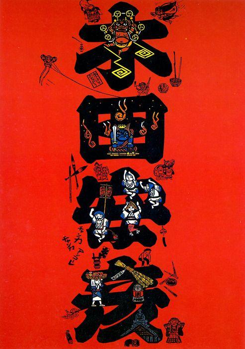 Japanese Typography: Kanji Monsters Yasuhiko Kida. 1989