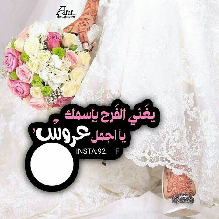 Pin By Laakefe On منشوراتي المحفوظة Bride Quotes Happy Eid Wedding Themes