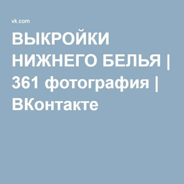 ВЫКРОЙКИ НИЖНЕГО БЕЛЬЯ | 361 фотография | ВКонтакте