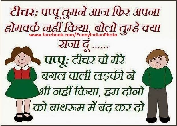 Funny Hindi Joke Picture