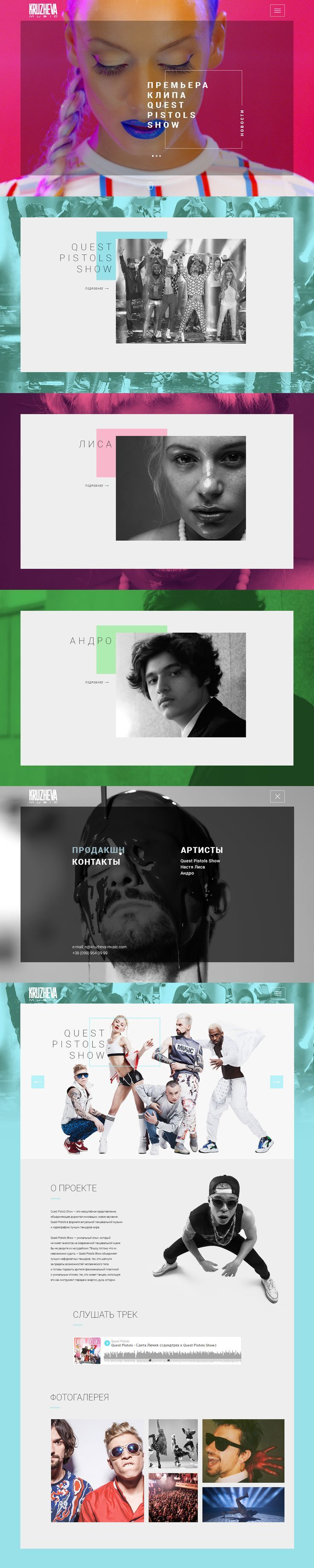 Kruzheva music promotion on Behance