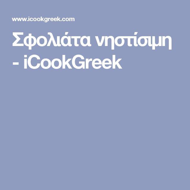 Σφολιάτα νηστίσιμη - iCookGreek