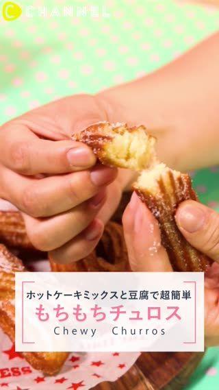 ホットケーキミックスと豆腐だけでできる!簡単チュロス