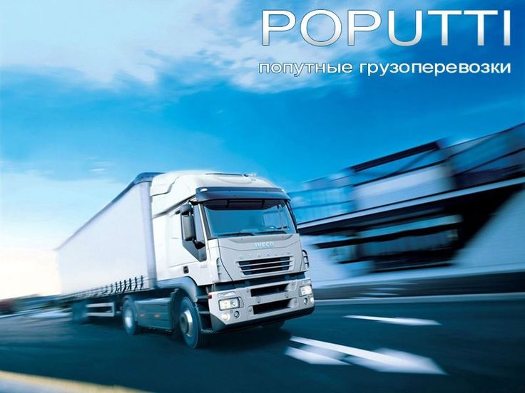 На POPUTTI.com  вы найдете не только совместные пассажирские поездки, но и попутные грузоперевозки