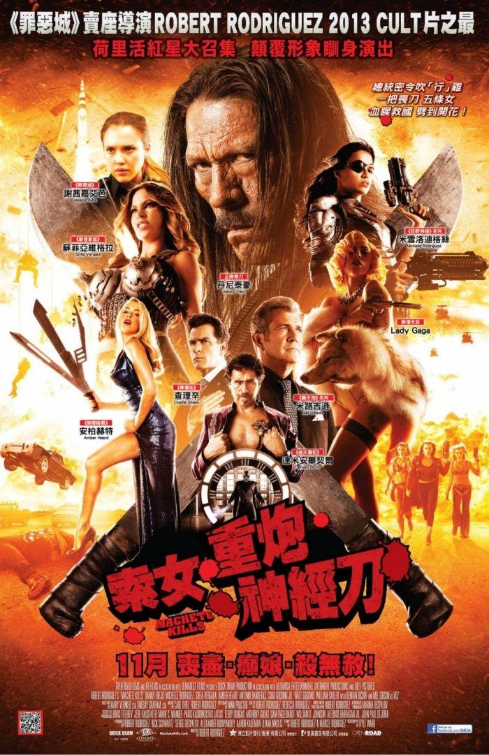 Machete Kills 索女.重炮.神經刀 [2013] (11-14)