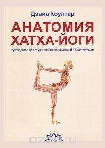 """Книга """"Анатомия Хатха-йоги. Руководство для студентов, преподавателей и практикующих"""" Дэвид Коултер"""