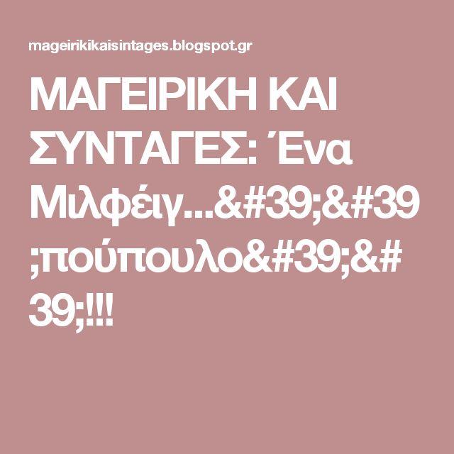 ΜΑΓΕΙΡΙΚΗ ΚΑΙ ΣΥΝΤΑΓΕΣ: Ένα Μιλφέιγ...''πούπουλο''!!!