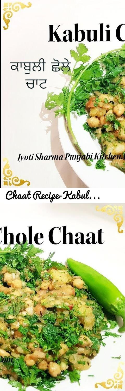 Chaat Recipe-Kabuli Chole Chaat Recipe-White Chickpea& Potato Salad Recipe-Punjabi Swaad... Tags: Chaat Recipe, Kabuli Chole chaat recipe, White Chickpea& potato Salad, Aloo chana chaat, Chana chaat recipe in hindi, snacks recipe, Salad recipe, chana chaat street food, chaat recipes indian, Aloo chaat, fruit chaat, Chole ki chaat recipe, chole ki chaat by sanjeev kapoor, chole ki chaat by vah re vah, chole ki chaat by nishamadhulika, chole ki chaat by Kabita, Chole ki chaat by rajshri food…