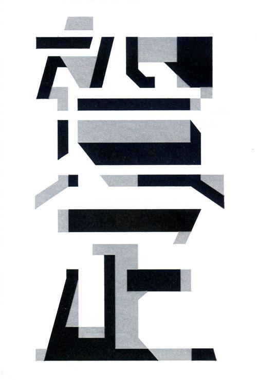 sasakishun:  2013 (Design:SasakiShun )