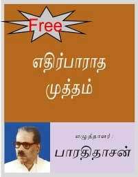 Ethirpaaratha Mutham - Tamil eBook
