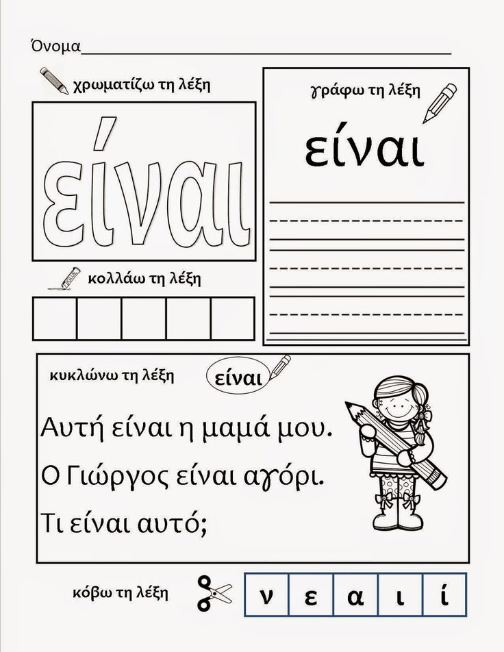 Kindergarten+Papaloizos+word+worksheets+write,+cut,+color+circle,+glue.jpg (1236×1600)