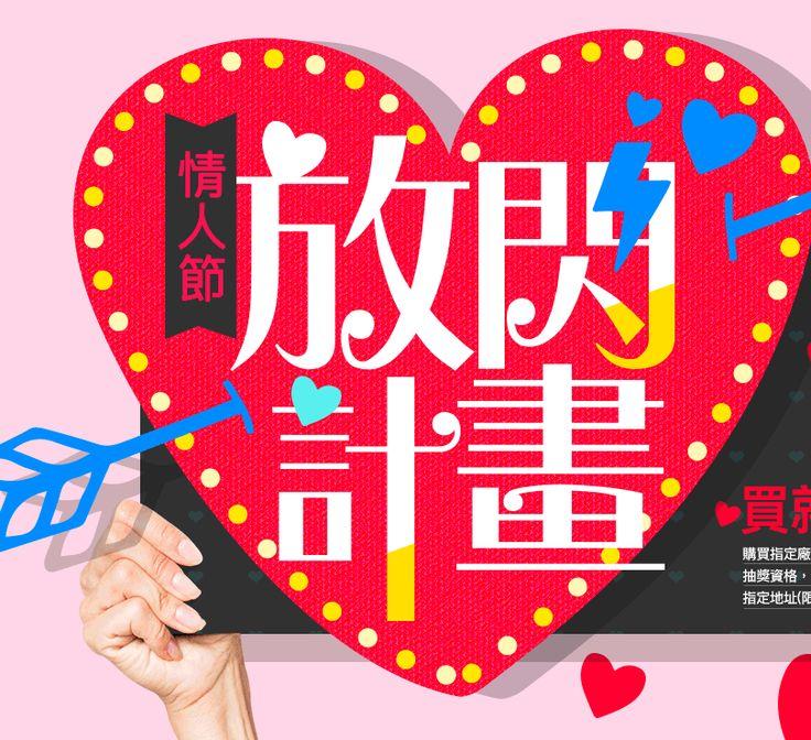 20170210-0221 情人節放閃計畫│森森購物網event情人節放閃計畫HAPPY VALENTINE'S DAY | 森森購物網