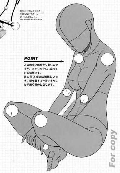キャラクターをつくろう! 少女イラスト見本帖,制服コレクション編 Manga Basic Pose 33