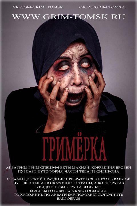Аквагрим, грим, макияж, хэллоуин, ведьма, ужас, закатила глаза Face painting, make-up, Halloween, the witch, horror, to roll up eyes