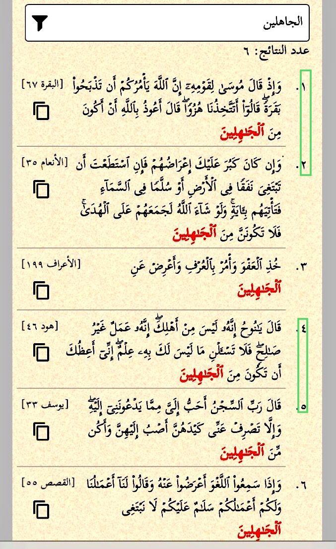 الجاهلين ست مرات في القرآن أربع مرات من الجاهلين وحيدة عن الجاهلين في الأعراف ١٩٩ ووحيدة لا نبتغي الجاهلين في In 2021 Math Sheet Music Math Equations