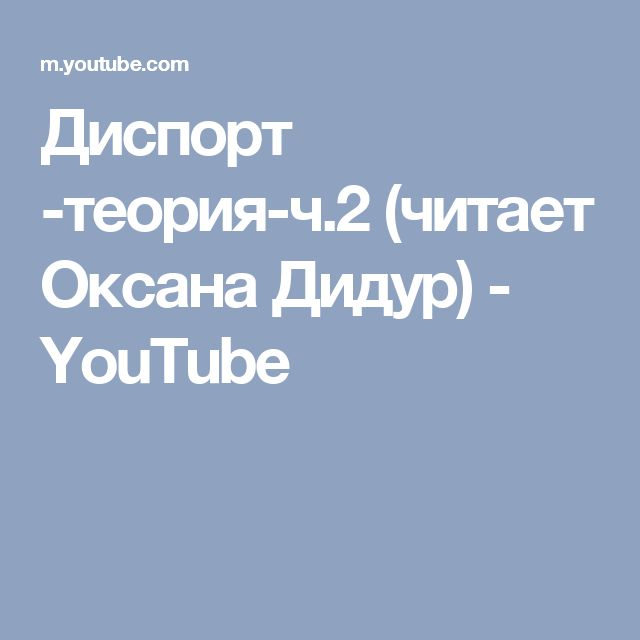 Диспорт -теория-ч.2 (читает Оксана Дидур) - YouTube