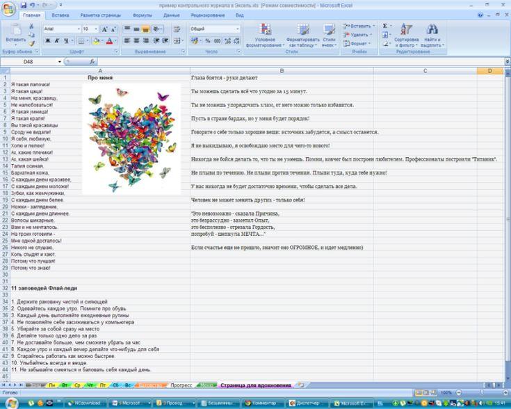 До недавнего времени чуть ли не единственной программой для создания электронного журнала флайледи был Excel...И он действительно очень удобен - в нем можно создавать много листов-вкладок, между которыми легко переключаться. А значит Эксель позв...