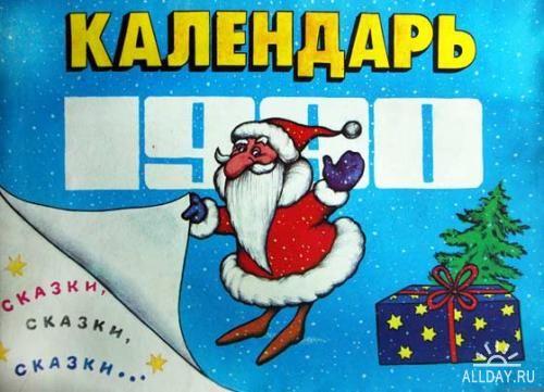 Сказки. сказки, сказки, 1990. Детство СССР - http://samoe-vazhnoe.blogspot.ru/