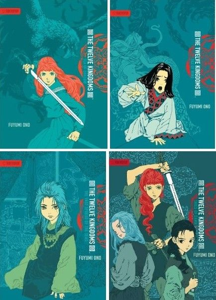 The Twelve Kingdoms - on The Vast Spread of the Seas right now... very good series