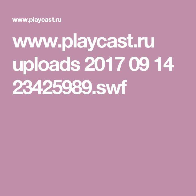www.playcast.ru uploads 2017 09 14 23425989.swf