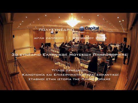 3ο συνέδριο Ελληνικού Μουσείου Πληροφορικής 01.11.2014