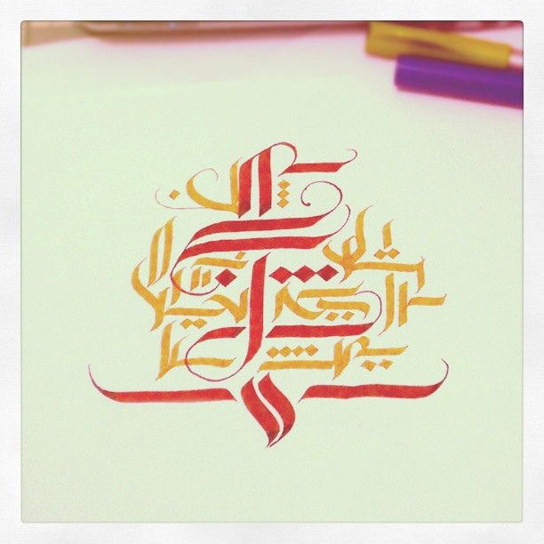 Um experimento abstrato com influências da caligrafia persa e árabe. Não gostei muito do resultado, infelizmente nem sempre os experimentos resultam em maravilhas, na próxima eu melhoro.   Flickr - Photo Sharing!