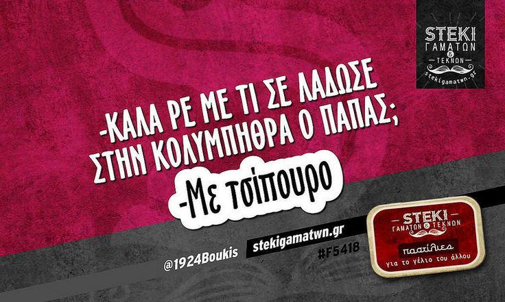 Καλά ρε με τι σε λάδωσε στην κολυμπήθρα ο παπάς;  @1924Boukis - http://stekigamatwn.gr/f5418/