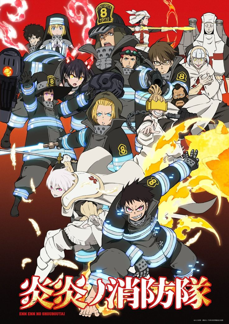"A new anime key visual for the 2ndcour of the ""Fire Force"