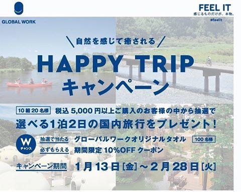 【豪華国内旅行が当たる⁈】 HAPPY TRIPキャンペーン開催中🎉 期間中に税込¥5,000以上お買い上げのお客様に抽選で[選べる1泊2日の国内旅行]をプレゼント! さらにWチャンスも…💡 ☑︎応募者全員に10%OFFクーポンプレゼント ☑︎抽選でGLOBAL WORKオリジナルタオルプレゼント . 大切な人ととびきり楽しい時間を過ごしませんか? 詳細はWEB STOREまたはお近くの店舗でCHECK! . ※応募は.st会員の方に限ります。 #globalwork #feelit #happy #trip #fashion #coordinate #ootd #dotstlook #グローバルワーク