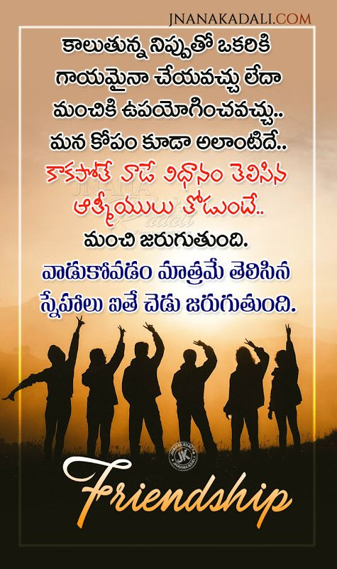Top Most Telugu Quotes On Life Be Gentle Always Quotes Messages In Telugu Jnana Kadali Co Best Friendship Quotes Friendship Quotes In Telugu Life Quotes Deep