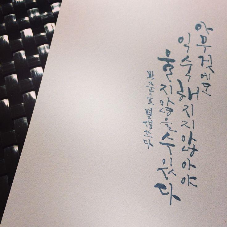 박준 시 '문병'에서 아무것도 익숙해지지 않아야 울지 않을 수 있다  Korean calligraphy by byulsam