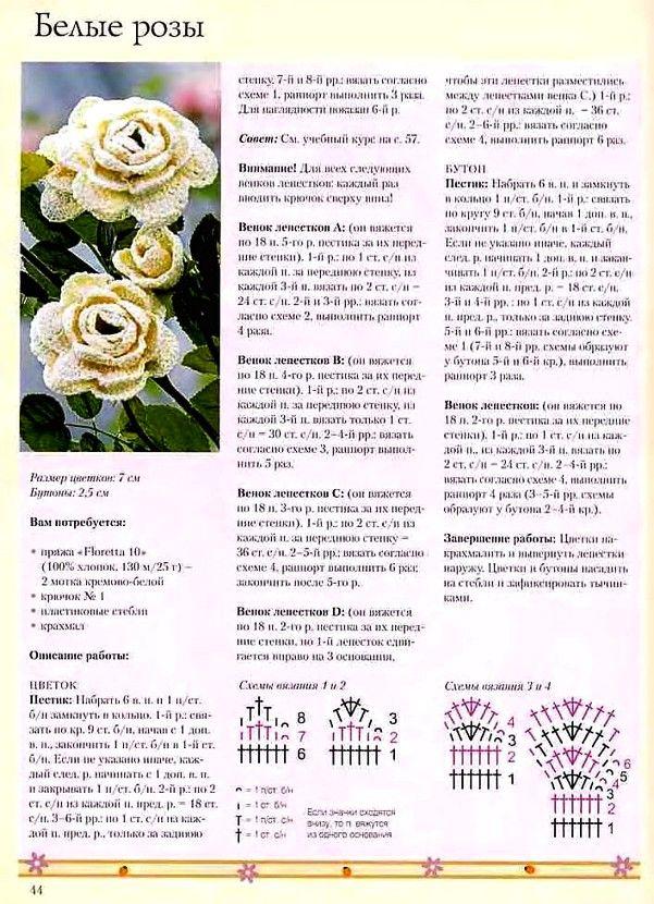 Цветы крючком » «Хомяк55» - всё о вязании