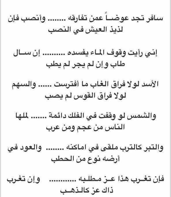Pin By Semsem Batat On الشعر والأدب Math Reading Quotes