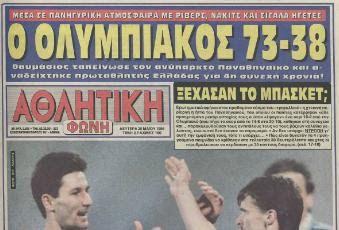 Ολυμπιακός - Παναθηναϊκός 73 - 38 το 1996!   Basket League   gazzetta.gr