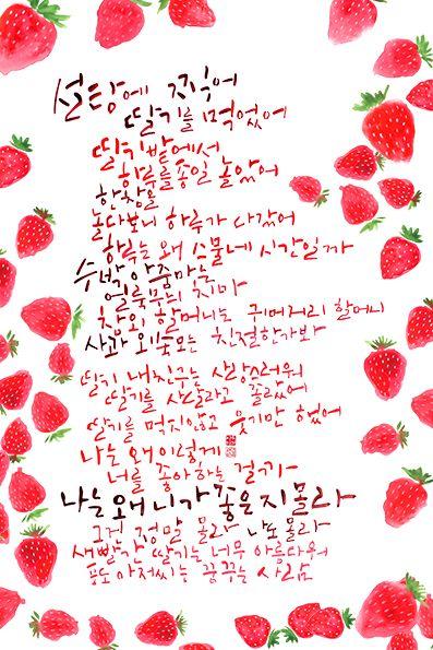calligraphy_딸기<삐삐밴드>
