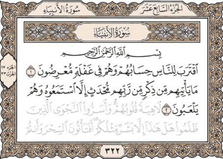 ramadan essays