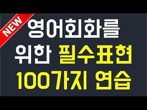 영어회화, 영어 어순을 이해하는 기본 원리   영어어순 이해하는 방법  영어공부, 12분 - YouTube