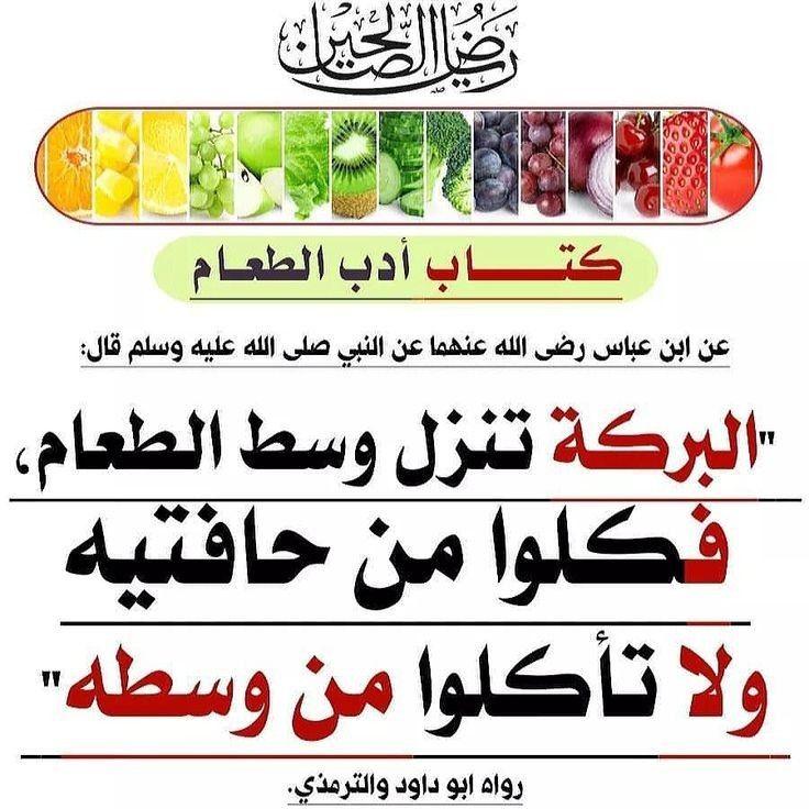 ٱداب الطعام قناة يوسف شومان السلفية Islamic Phrases Islam Beliefs Islam Facts