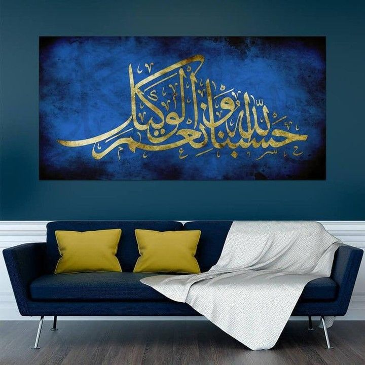 Hasbunallahu Wa Ni Mal Wakeel Unique Design Calligraphy Canvas Visit My Page To See More And Calligraphy Wall Art Islamic Art Canvas Islamic Art Calligraphy