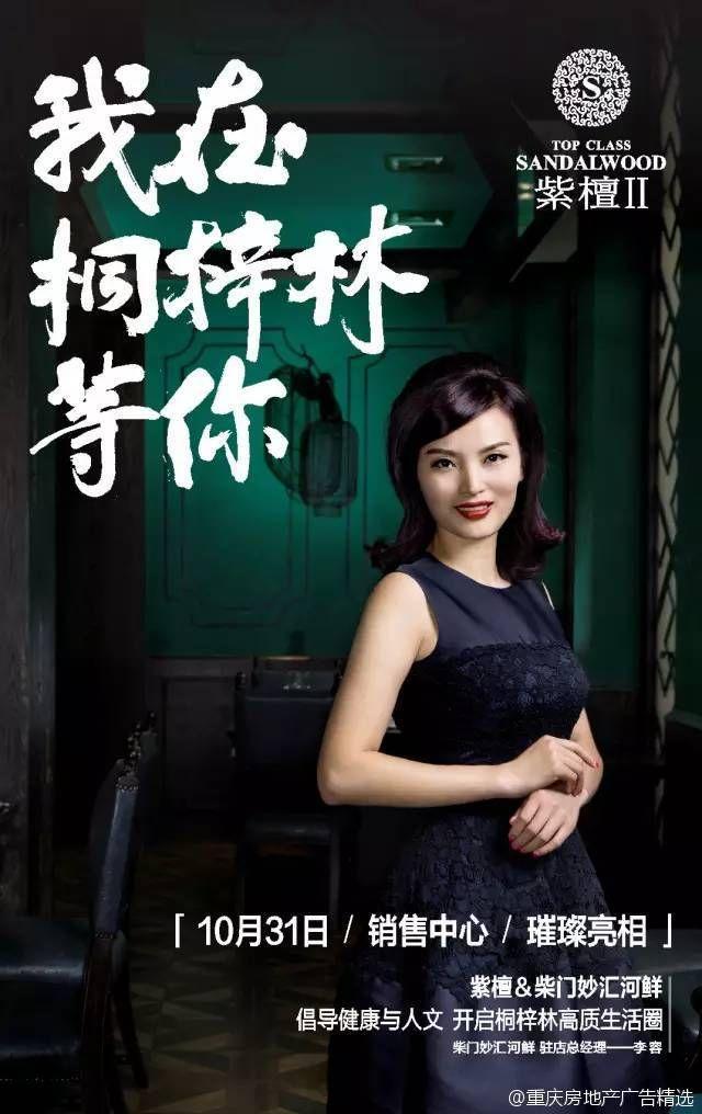 重庆房地产广告精选的微博_微博@魚羊走召采集到地產廣告(6869图)_花瓣