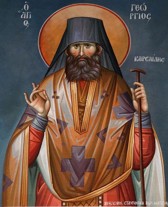 Χαιρετισμοί Άγιος Γεώργιος Καρσλίδης ο Ομολογητής