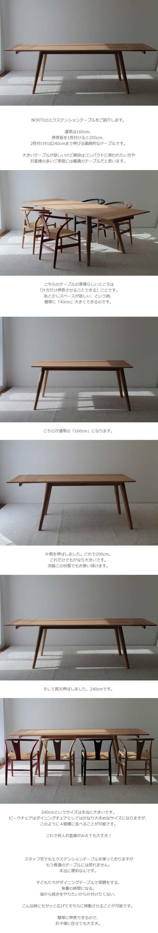 ダイニングテーブル 北欧 伸縮。ダイニングテーブル 木製 北欧 伸縮 天然木 オーク無垢材 伸長式 幅160-240cm (ダイニング ダイニングテーブル テーブル 木製ダイニングテーブル 北欧 ナチュラル 食卓ダイニングテーブル シンプルダイニングテーブル おしゃれ NRT-EXT-01-160