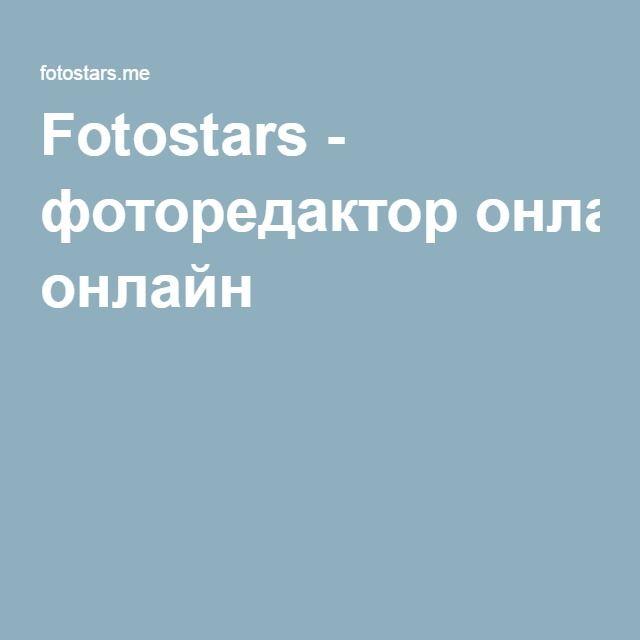 FOTOSTARS ФОТОРЕДАКТОР СКАЧАТЬ БЕСПЛАТНО