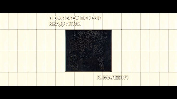 100 years of Malevich Black Square