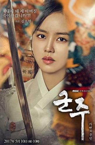 New Korean Drama 'Monarch: Owner Of The Mask' Releases Posters Of Its Characters! | Koogle TV
