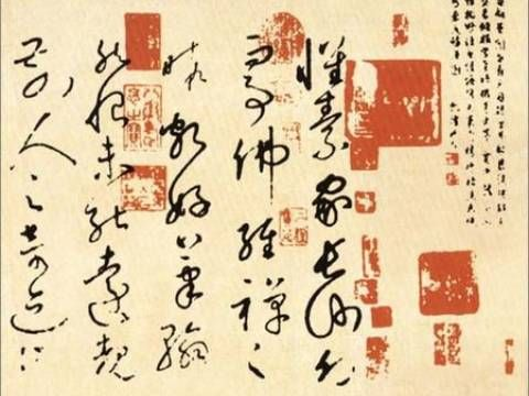 Ancient asian poetry in calligraphic form the many red Ancient china calligraphy