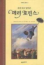 [알라딘]우산 타고 날아온 메리 포핀스