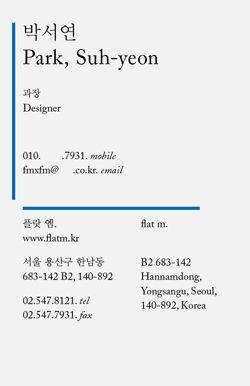 플랏엠 명함/client flat.m/design kim hyung-jin/2011. 10/name card 55 x 85 mm/명함으로서 독특한 배치
