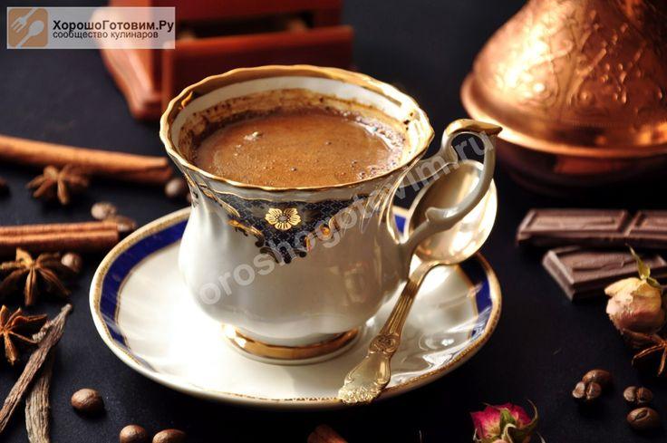 Кофе по-восточному с пряностями  Автор: Людмилa Семенюк